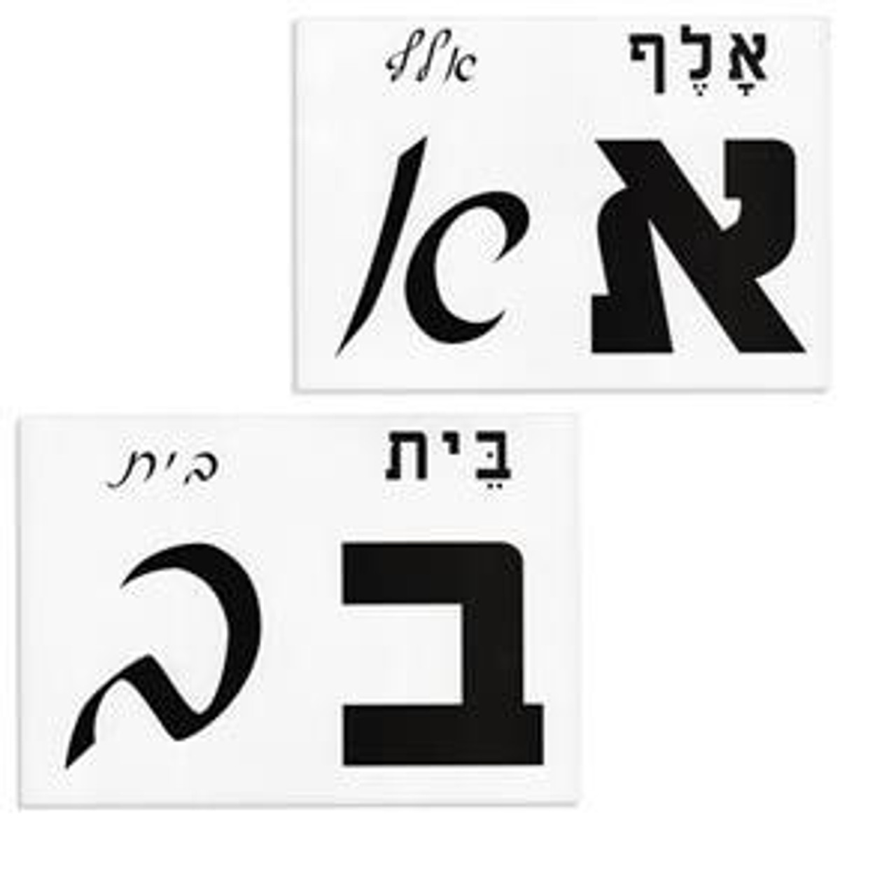 Laminated Hebrew Aleph Bet Script & Type Flash Cards
