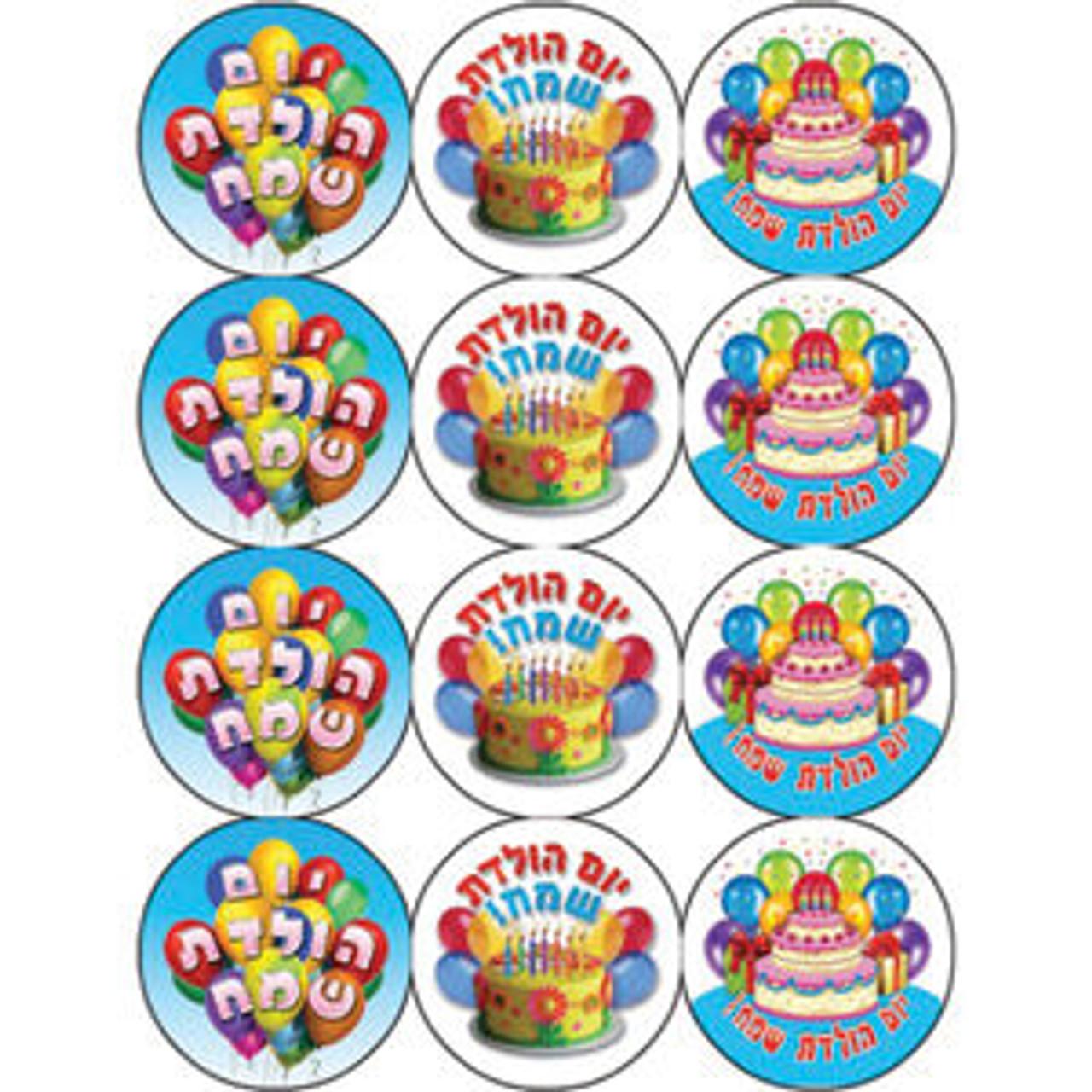 Happy Birthday Hebrew Stickers Buy At The Jewish School Supply Company