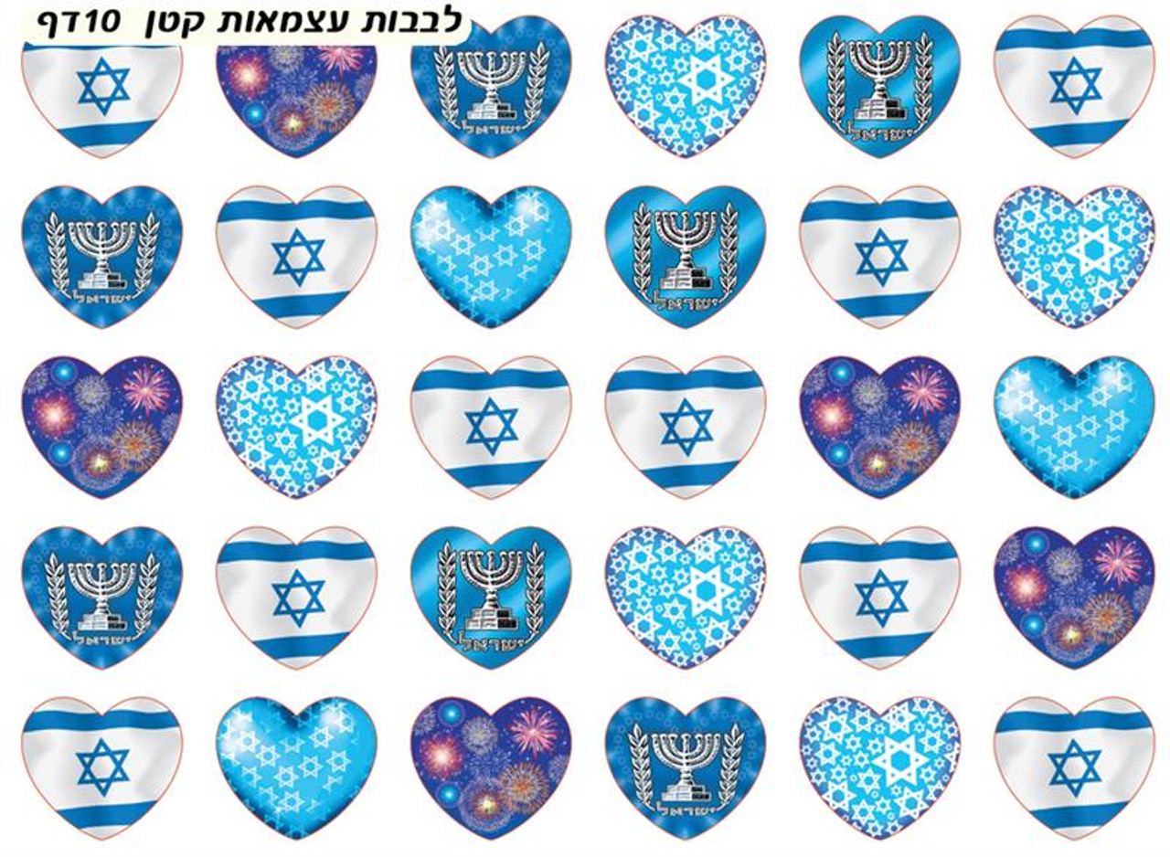 Heart Shaped Israeli Independence Stickers Buy At The Jewish