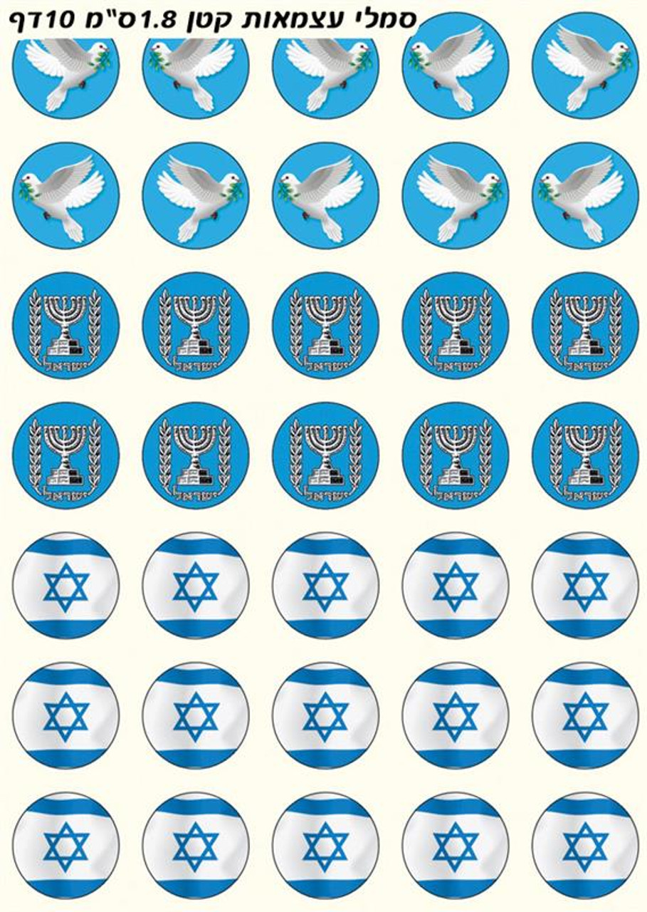 Israel Symbols Stickers Buy At The Jewish School Supply Company