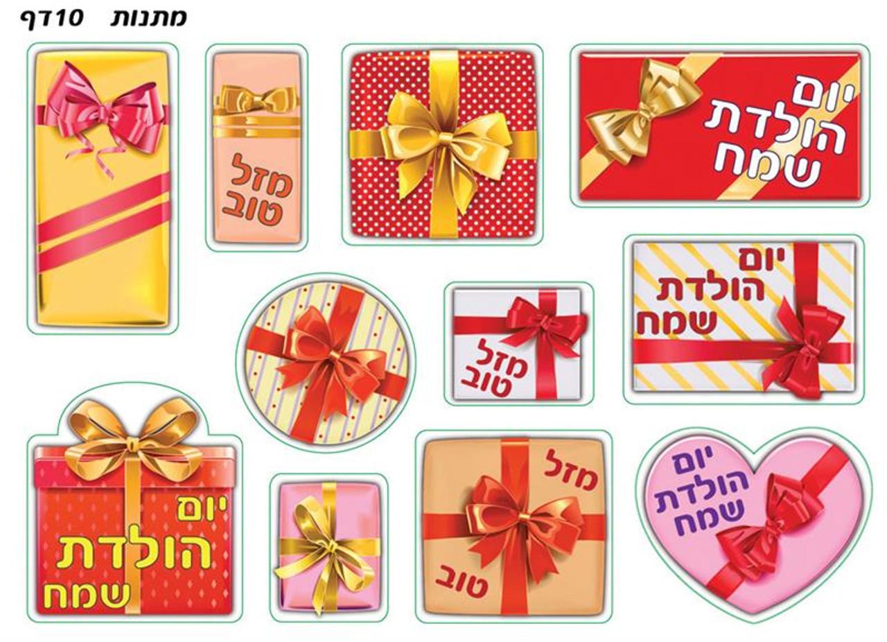 Happy Birthday Gift Box In Hebrew Stickers