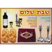 Shabbat Cutouts - Large Capsulated Signs