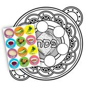 Cardboard Seder Plates & Stickers New Version