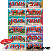 Months of the year Hebrew Picture Set