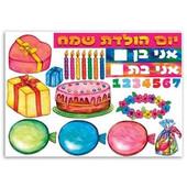Hebrew Happy Birthday Jewish Classroom Poster