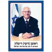 President Reuven Rivlin - Mini Jewish Classroom Poster