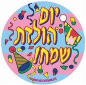 Yom Huledet Sameach (Happy Birthday in Hebrew) Stickers