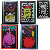 Rosh HaShanah Stained Glass Project