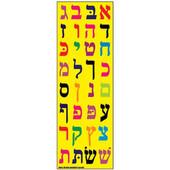 Die-Cut Aleph-Bet Stickers