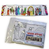 Megilah Scroll for Coloring