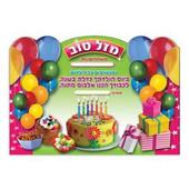 Birthday Books in Hebrew