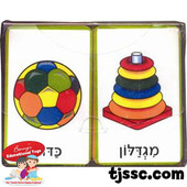 What does not belong? - Hebrew Learning Game