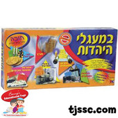 The Circle of the Jewish Life Trivia Game in Hebrew