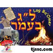 Lag Ba'Omer Poster