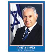 Poster of Israeli Prime Minister Benjamin Netanyahu