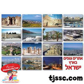 Views & Sceneries of Israel Picture Set