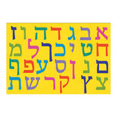 Hebrew Aleph Bet (Hebrew Alphabet) Sand Art Jewish Craft Project
