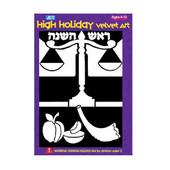 Rosh HaShanah Jewish Velvet Art Boards