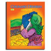 Chumash Dvarim Jewish Coloring Book
