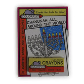 Hanukkah (Chanukah) Cards for Coloring Hanukkah arts and craft project