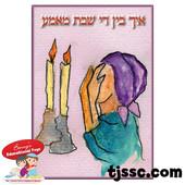 Shabbos Mommy Yiddish Badge