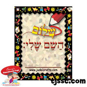 Jewish School Name Badge Certificate Card Stock