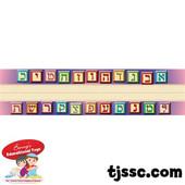 Hebrew Aleph Bet (Hebrew Alphabet) Block Nameplate Card Stock
