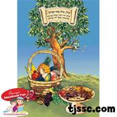 Tu B'Shvat Card Stock Poster