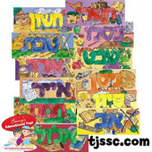 Jewish Month Headers Card Board