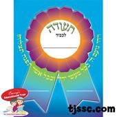 Ribbon Award Certificate