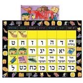 Complete Jewish Classroom Calendar Kit