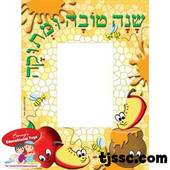 Rosh HaShanah Picture Frame Card Stock