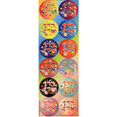 Derech Eretz Sticker Dots