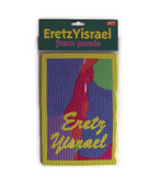 Eretz Israel Foam Puzzle