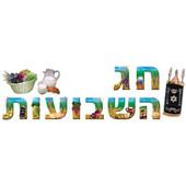Shavuot Sign Banner In Hebrew