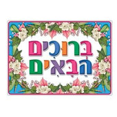 """Bruchim Ha Baim"" (Welcome in Hebrew) Poster"