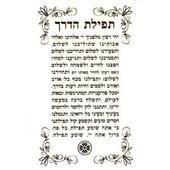 Tfilat Haderech Sticker