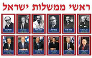 All past Prime Minsters of Israel Jewish Classroom Picture Set