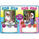 Ima and Aba Shabbat Small Jewish Classroom Poster