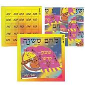 Shabbat Puzzle stickers