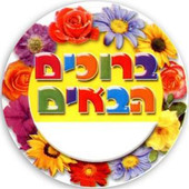 Welcome Stickers (Hebrew), 36 pcs.