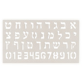 Biblical Font Type Alef Bet (Hebrew Alphabet) Stencil Set with Numbers