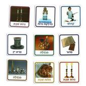 Shabbat Jewish Memory Game