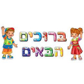 Welcome Sign Set in Hebrew