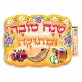Rosh H'a'Shana Plastic Poster in Hebrew