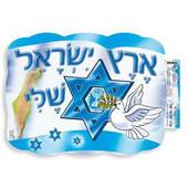 My Israel Classroom Poster