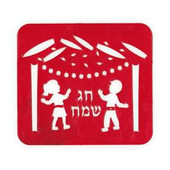 Laser-Cut Kids in Sukkah Stencil