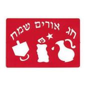 Laser-Cut Hanukkah (Chanukah) Stencil