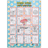 Passover Coloring Booking Book