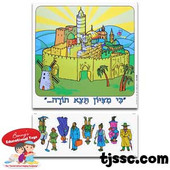 Ki Mi Tzion Tetze Torah Interactive Poster